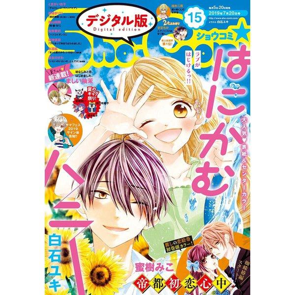 Sho-Comi 2019年15号(2019年7月5日発売)(小学館) [電子書籍]