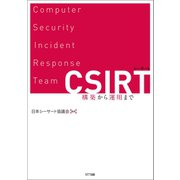 CSIRT(NTT出版) [電子書籍]