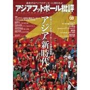アジアフットボール批評 special issue08(カンゼン) [電子書籍]
