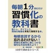 毎朝1分読むだけ習慣化の教科書。筋トレ、ダイエット、資格の勉強を本気で実現する本。(まんがびと) [電子書籍]
