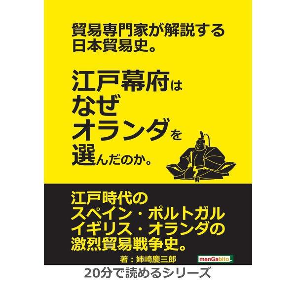 貿易専門家が解説する日本貿易史。江戸幕府はなぜオランダを選んだのか。(まんがびと) [電子書籍]