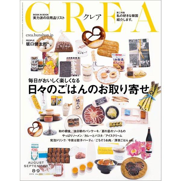 CREA  2019年8・9月合併号(文藝春秋) [電子書籍]