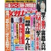 週刊女性セブン 2019年7月18日号(小学館) [電子書籍]