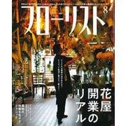 フローリスト 2019年8月号(誠文堂新光社) [電子書籍]