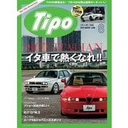 Tipo(ティーポ) No.362(ネコ・パブリッシング) [電子書籍]