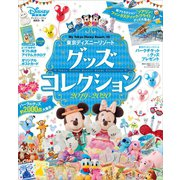 東京ディズニーリゾート グッズコレクション 2019‐2020(講談社) [電子書籍]