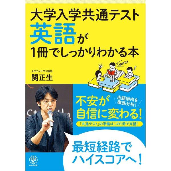 大学入学共通テスト 英語が1冊でしっかりわかる本(かんき出版) [電子書籍]