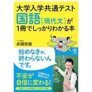 大学入学共通テスト 国語(現代文)が1冊でしっかりわかる本(かんき出版) [電子書籍]