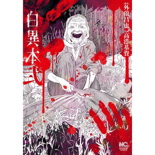 白異本 2(日本文芸社) [電子書籍]