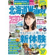北海道Walker 2019夏・秋(KADOKAWA) [電子書籍]