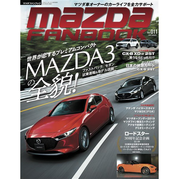 MAZDA FANBOOK Vol.011(芸文社) [電子書籍]
