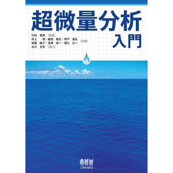 超微量分析入門(オーム社) [電子書籍]