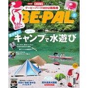 BE-PAL(ビーパル) 2019年8月号(小学館) [電子書籍]