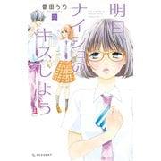 明日、ナイショのキスしよう(3)(講談社) [電子書籍]