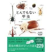 とんでもない甲虫(幻冬舎) [電子書籍]