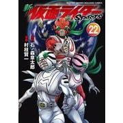 新 仮面ライダーSPIRITS(22)(講談社) [電子書籍]