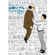 サラリーマン山崎シゲル Love&Peace(ポニーキャニオン) [電子書籍]