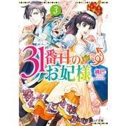 31番目のお妃様 3【電子特典付き】(KADOKAWA) [電子書籍]