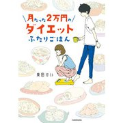 月たった2万円のダイエットふたりごはん(KADOKAWA) [電子書籍]