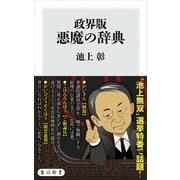 政界版 悪魔の辞典(KADOKAWA) [電子書籍]
