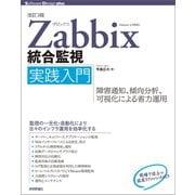 改訂3版 Zabbix統合監視実践入門 ──障害通知、傾向分析、可視化による省力運用(技術評論社) [電子書籍]