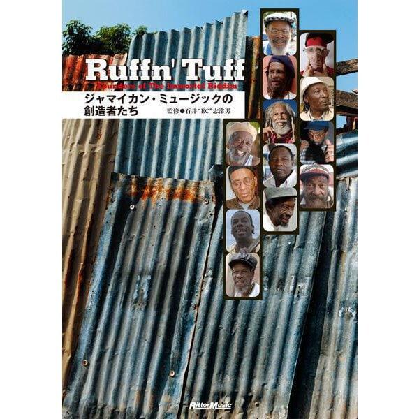 ラフン・タフ/Ruffn' Tuff ジャマイカン・ミュージックの創造者たち(リットーミュージック) [電子書籍]