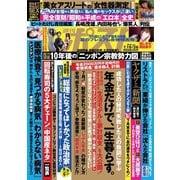 週刊ポスト 2019年7/19・26号(小学館) [電子書籍]