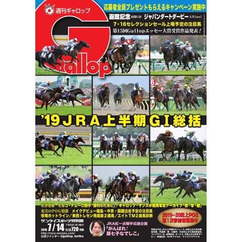 週刊Gallop(ギャロップ) 7月14日号(サンケイスポーツ) [電子書籍]