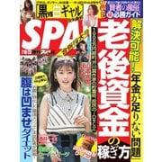 SPA!(スパ) 2019年7/16・23号(扶桑社) [電子書籍]