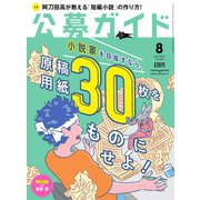 公募ガイド 8月号(公募ガイド社) [電子書籍]