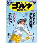 週刊ゴルフダイジェスト 2019/7/23号(ゴルフダイジェスト社) [電子書籍]