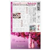 週刊粧業 第3166号(週刊粧業) [電子書籍]