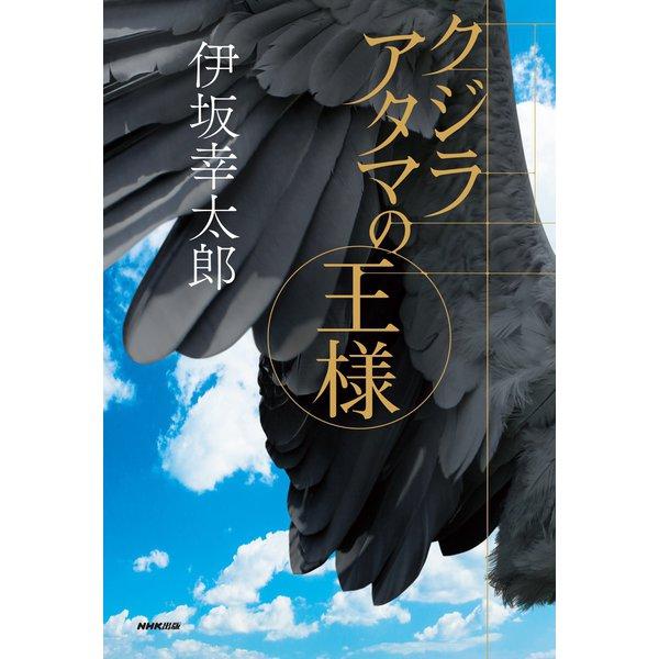 クジラアタマの王様(NHK出版) [電子書籍]