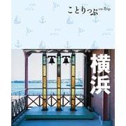 ことりっぷ横浜'19(昭文社) [電子書籍]