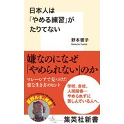 日本人は「やめる練習」がたりてない(集英社) [電子書籍]