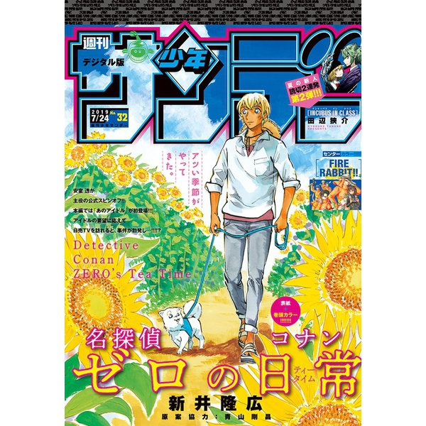週刊少年サンデー 2019年32号(2019年7月10日発売)(小学館) [電子書籍]