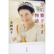 皇后雅子さま物語(文藝春秋) [電子書籍]