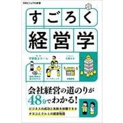 すごろく経営学(SBクリエイティブ) [電子書籍]