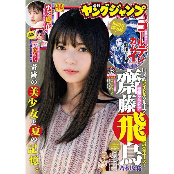 ヤングジャンプ 2019 No.32(集英社) [電子書籍]