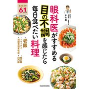 眼科医がすすめる 目の不調を感じたら毎日食べたい料理(KADOKAWA) [電子書籍]