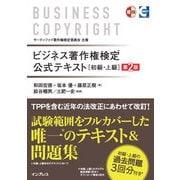ビジネス著作権検定 公式テキスト(初級・上級)第2版(インプレス) [電子書籍]