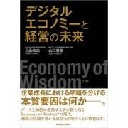 デジタルエコノミーと経営の未来―Economy of Wisdom(東洋経済新報社) [電子書籍]