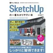 作って覚える SketchUpの一番わかりやすい本(技術評論社) [電子書籍]