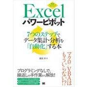 Excelパワーピボット 7つのステップでデータ集計・分析を「自動化」する本(翔泳社) [電子書籍]
