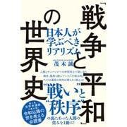 「戦争と平和」の世界史(TAC出版) 日本人が学ぶべきリアリズム(PHP研究所) [電子書籍]