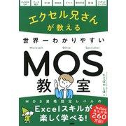 エクセル兄さんが教える 世界一わかりやすいMOS教室(PHP研究所) [電子書籍]