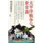 太平洋戦争の新常識(PHP研究所) [電子書籍]