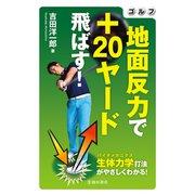 ゴルフ 地面反力で+20ヤード飛ばす!(池田書店)(PHP研究所) [電子書籍]