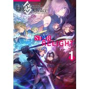 Fate/Grand Order アンソロジーコミック STAR RELIGHT(1)(講談社) [電子書籍]