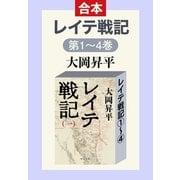 レイテ戦記(全四巻合本)(中央公論新社) [電子書籍]